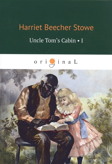 Stowe H. Uncle Tom s Cabin Volume 1 на английском языке