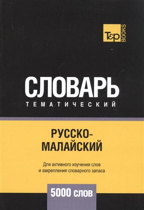 Таранов А. Русско-малайский тематический словарь 5000 слов