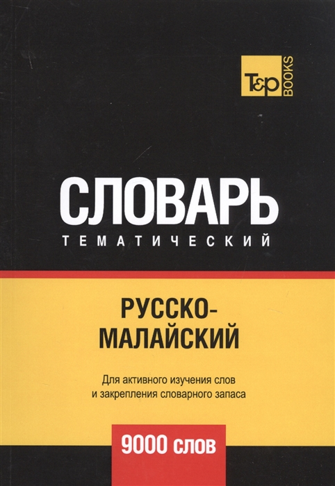 Таранов А. Русско-малайский тематический словарь 9000 слов