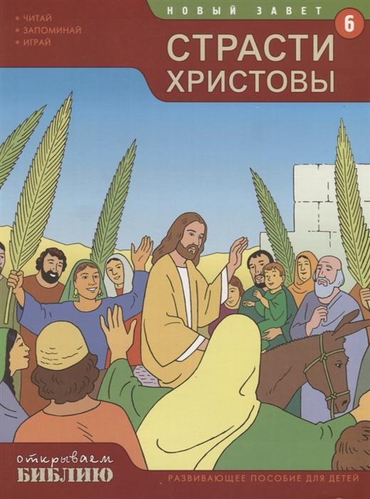 Купить Новый Завет Книга 6 Страсти Христовы Развивающее пособие для детей, Виссон, Детская религиозная литература