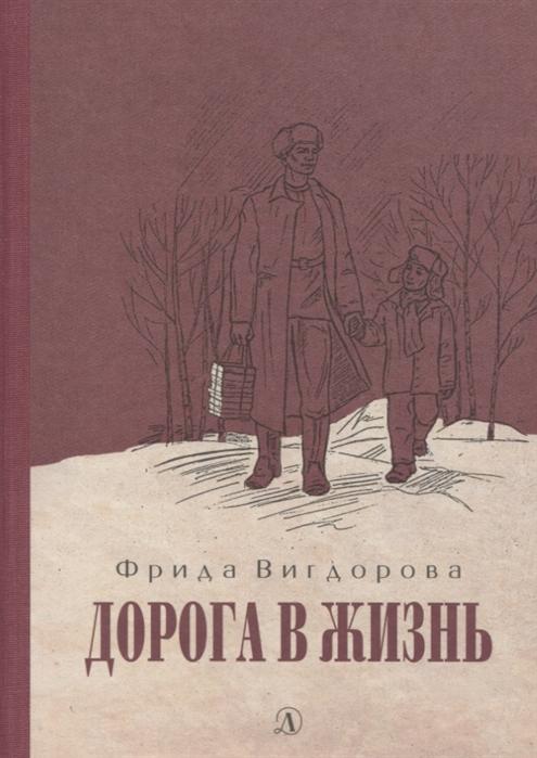 Вигдорова Ф. Дорога в жизнь