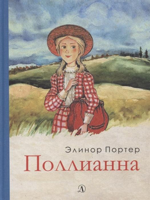 Купить Полианна, Детская литература, Проза для детей. Повести, рассказы