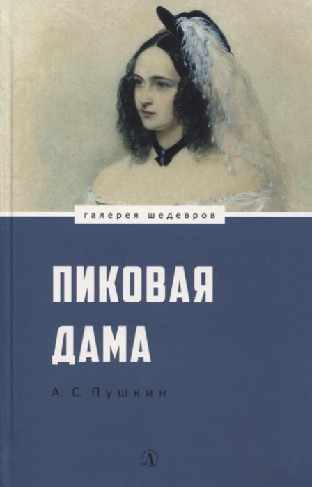 Пушкин А. Пиковая дама соболева л пиковая дама и благородный король