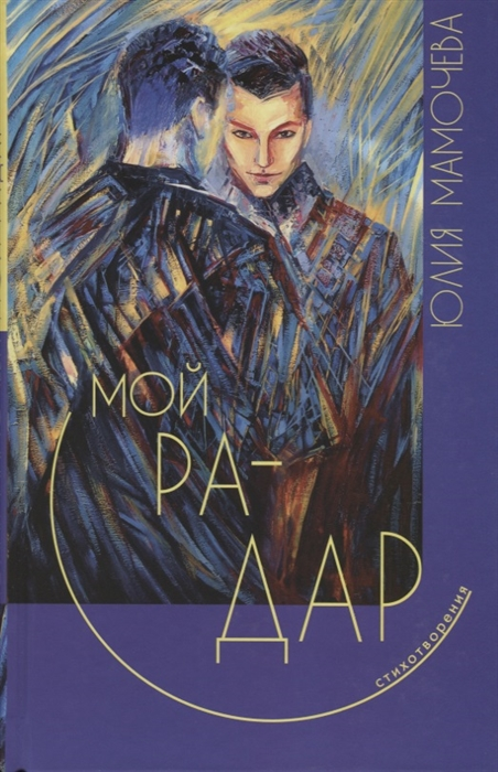 Мамочева Ю. Мой радар Стихотворения мамочева ю мой радар стихотворения