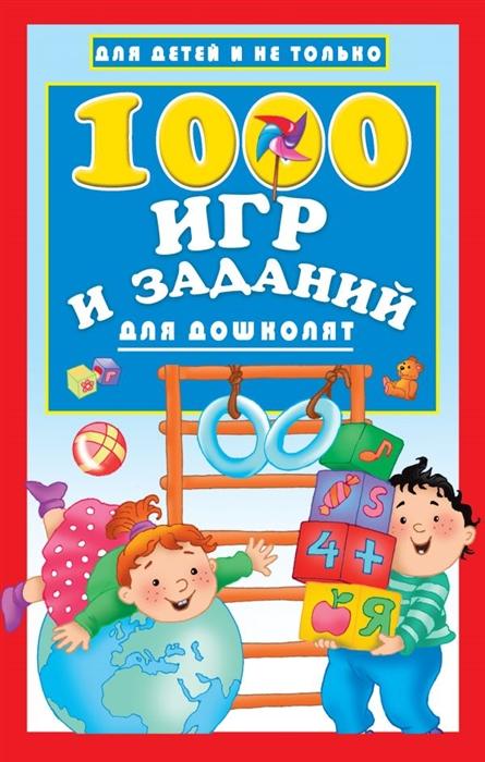 Дмитриева В. (сост.) 1000 игр и заданий для дошколят дмитриева в сост 1000 лабиринтов и головоломок