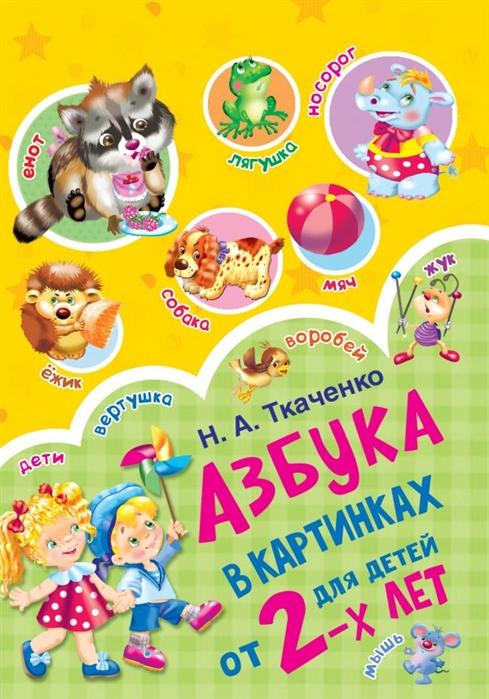 Ткаченко Н., Тумановская М. Азбука в картинках для детей от 2-х лет