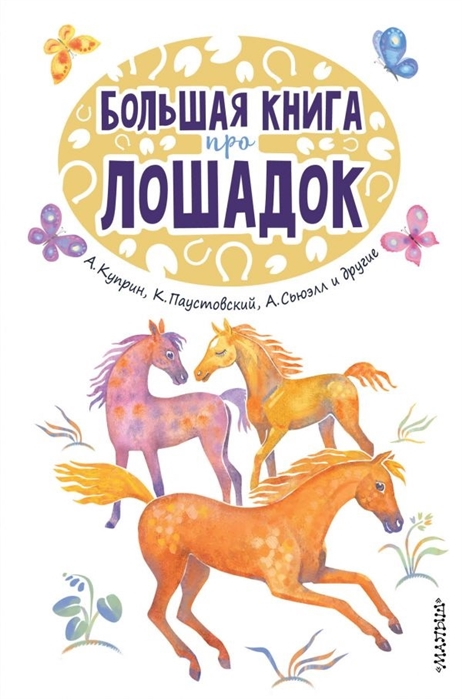 Купить Большая книга про лошадок, АСТ, Проза для детей. Повести, рассказы