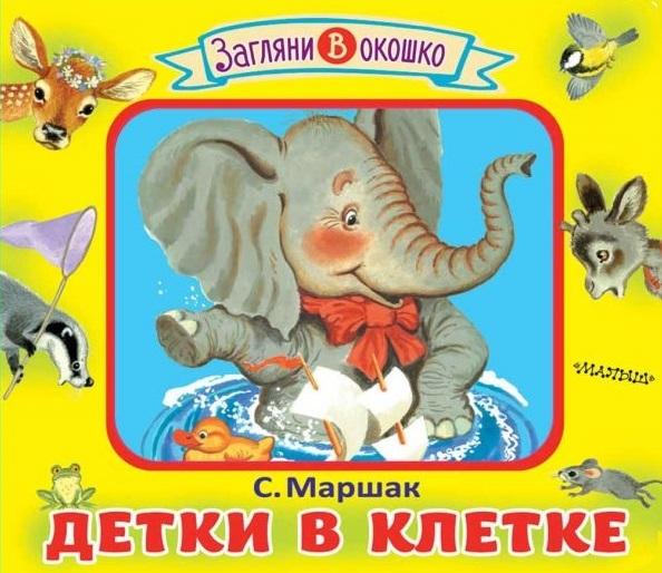 Купить Детки в клетке Стихи Книжка-игрушка, Малыш, Книги - игрушки