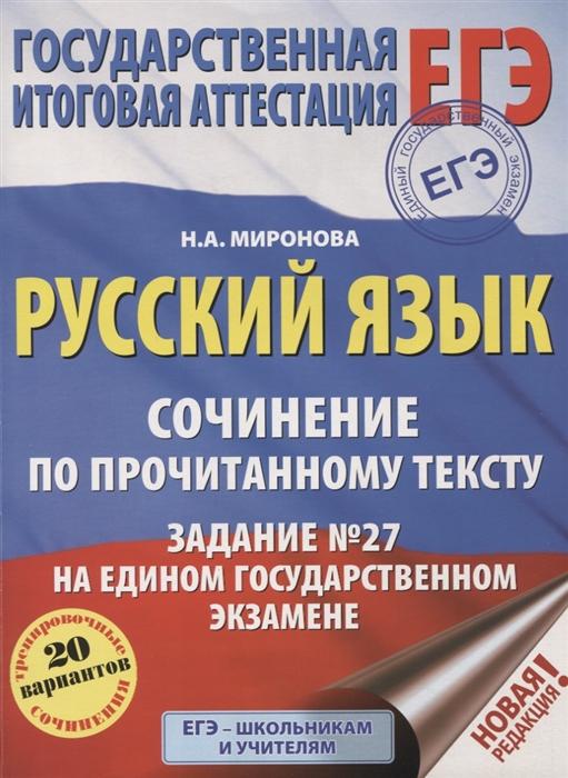 Миронова Н. ЕГЭ Русский язык Сочинение по прочитанному тексту Задание 27 на едином государственном экзамене цены онлайн