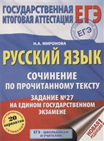 ЕГЭ. Русский язык. Сочинение по прочитанному тексту. Задание № 27 на едином государственном экзамене