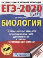 ЕГЭ-2020. Биология. 10 тренировочных вариантов экзаменационных работ для подготовки к единому государственному экзамену
