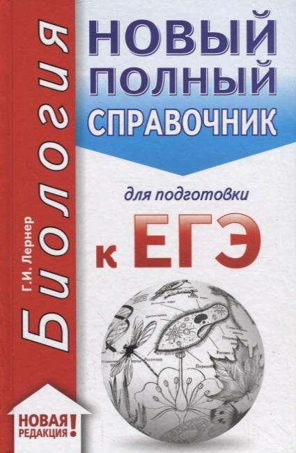 Лернер Г. ЕГЭ 2020 Биология Новый полный справочник для подготовки к ЕГЭ