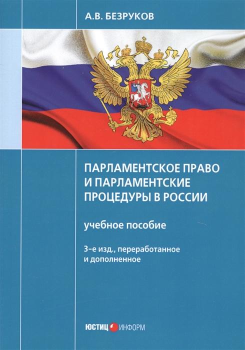 Безруков А. Парламентское право и парламентские процедуры в России Учебное пособие цены