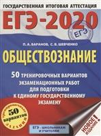 ЕГЭ-2020. Обществознание. 50 тренировочных вариантов экзаменационных работ для подготовки к ЕГЭ