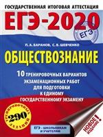 ЕГЭ 2020. Обществознание. 10 тренировочных вариантов экзаменационных работ для подготовки к единому государственному экзамену