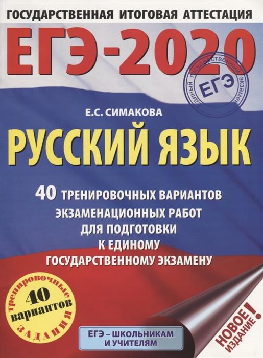 ЕГЭ-2020 Русский язык 40 тренировочных вариантов экзаменационных работ для подготовки к единому государственному экзамену