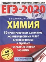 ЕГЭ-2020. Химия. 50 тренировочных вариантов экзаменационных работ для подготовки к ЕГЭ