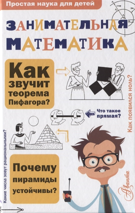 Савин А., Стануо В., Котова А. Занимательная математика