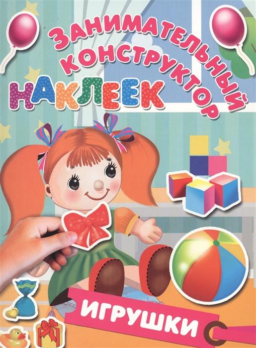 Купить Игрушки, АСТ, Книги с наклейками