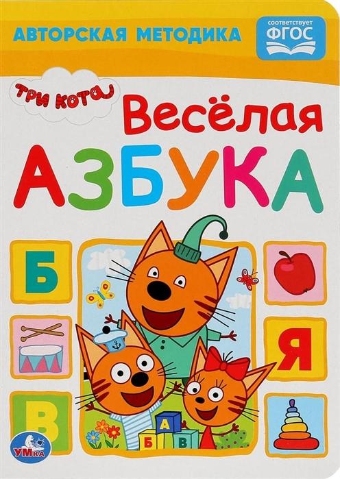 Козырь А. (ред.-сост.) Три кота Веселая азбука цены