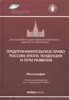 Предпринимательское право России: итоги, тенденции и пути развития. Монография