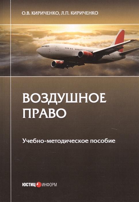 Воздушное право Учебно-методическое пособие