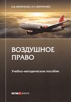 Воздушное право. Учебно-методическое пособие