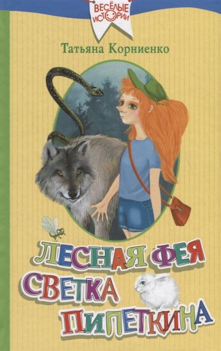 Купить Лесная фея Светка Пипеткина, АСТ, Проза для детей. Повести, рассказы