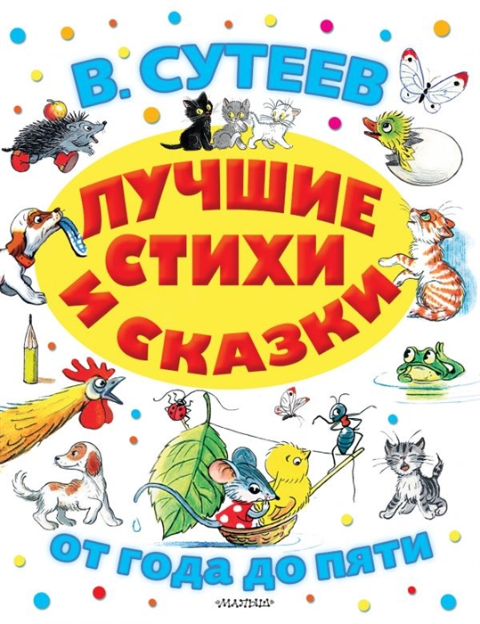 Сутеев В. Лучшие стихи и сказки цена