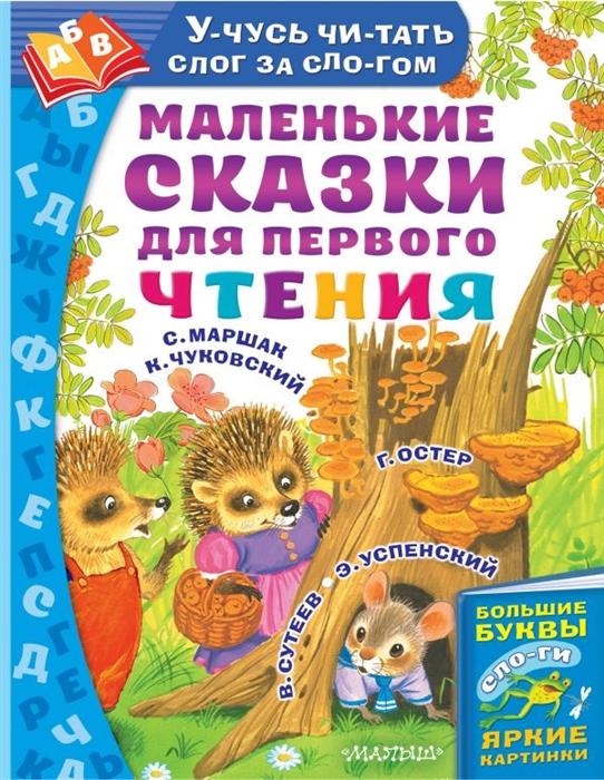 Успенский Э., Маршак С., Сутеев В. И др. Маленькие сказки для первого чтения цена