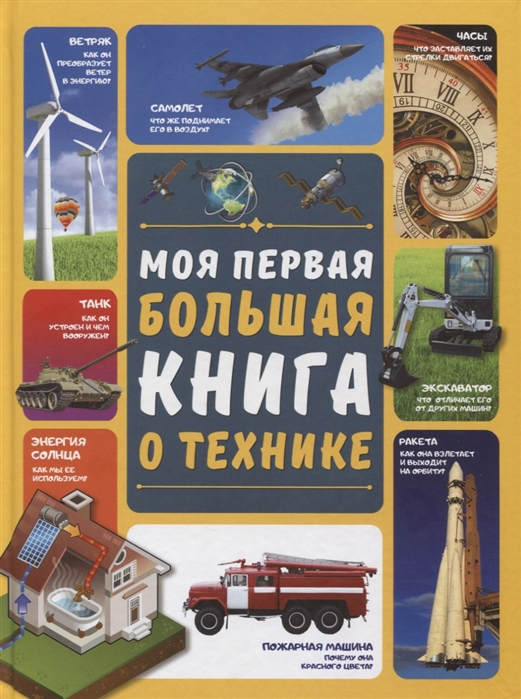 Мерников А., Третьякова А. Моя первая большая книга о технике мерников а третьякова а моя первая большая книга о технике