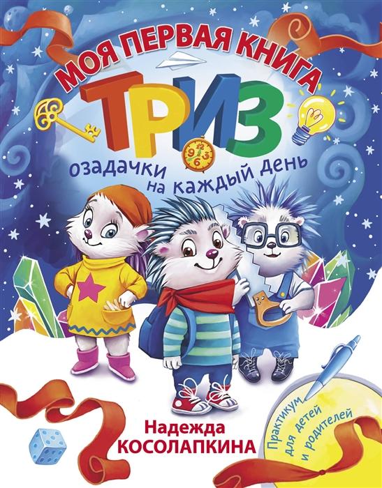 цена на Косолапкина Н. Моя первая книга ТРИЗ Озадачки на каждый день