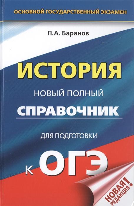 цена на Баранов П. ОГЭ История Новый полный справочник для подготовки к ОГЭ