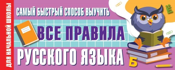 Горбачева Н. (ред.) Самый быстрый способ выучить все правила русского языка простейший способ выучить все правила русского языка