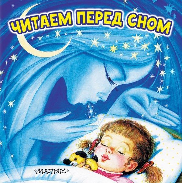 Цыганков И. (илл.) Читаем перед сном недорого