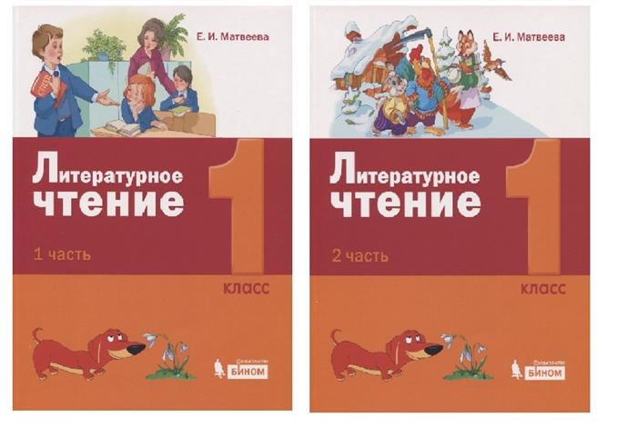 Матвеева Е. Литературное чтение 1 класс Учебник комплект из 2 книг цена