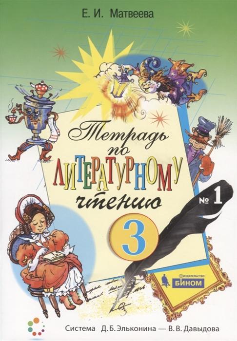 Матвеева Е. Тетрадь по литературному чтению 1 3 класс начальной школы