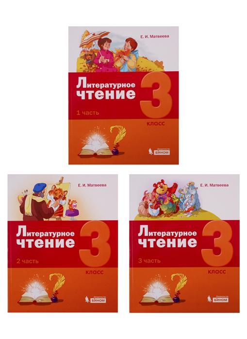 Фото - Матвеева Е. Литературное чтение 3 класс комплект из 3 книг е лехерзак 0 москва лондон комплект из 3 книг