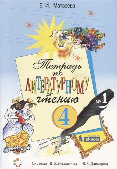 Матвеева Е. Тетрадь по литературному чтению 1 4 класс начальной школы