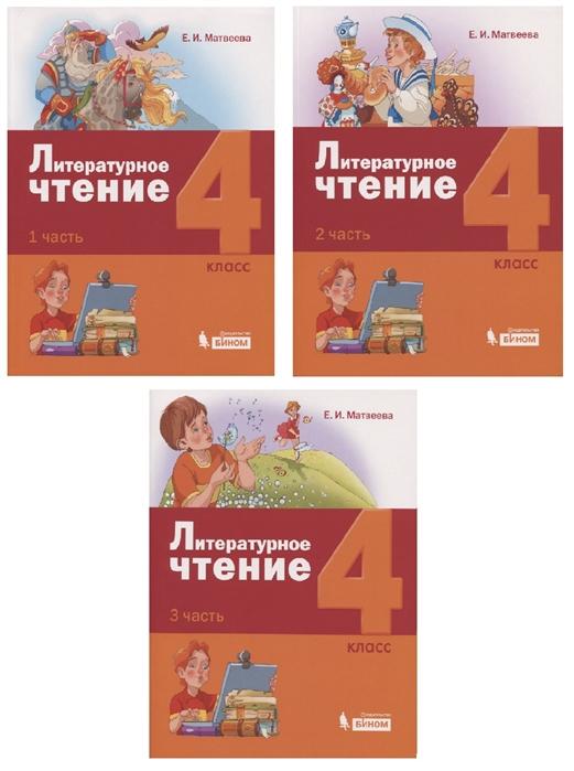 Литературное чтение 4 класс Учебник комплект из 3 книг