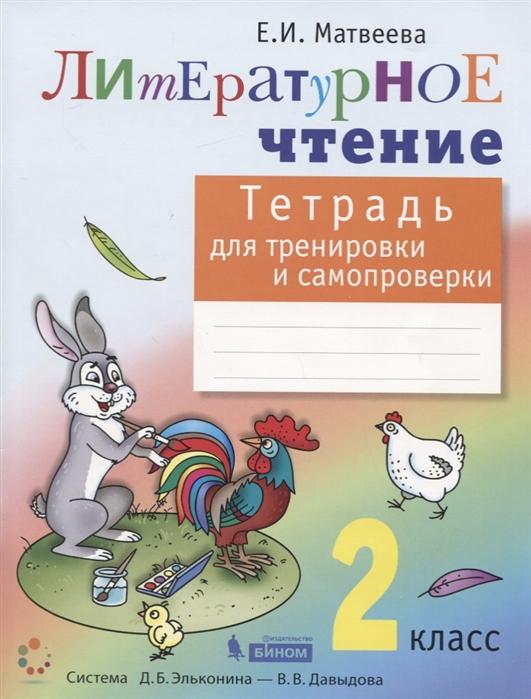 Литературное чтение 2 класс Тетрадь для тренировки и самопроверки