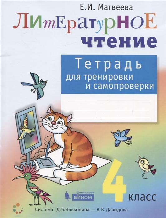 Матвеева Е. Литературное чтение 4 класс Тетрадь для тренировки и самопроверки цена