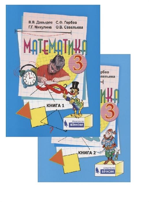 Давыдов В., Горбов С., Микулина Г. И др. Математика 3 класс Учебник комплект из 2 книг цены онлайн
