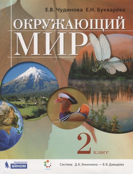 Чудинова Е., Букварева Е. Окружающий мир 2 класс Учебник цена 2017