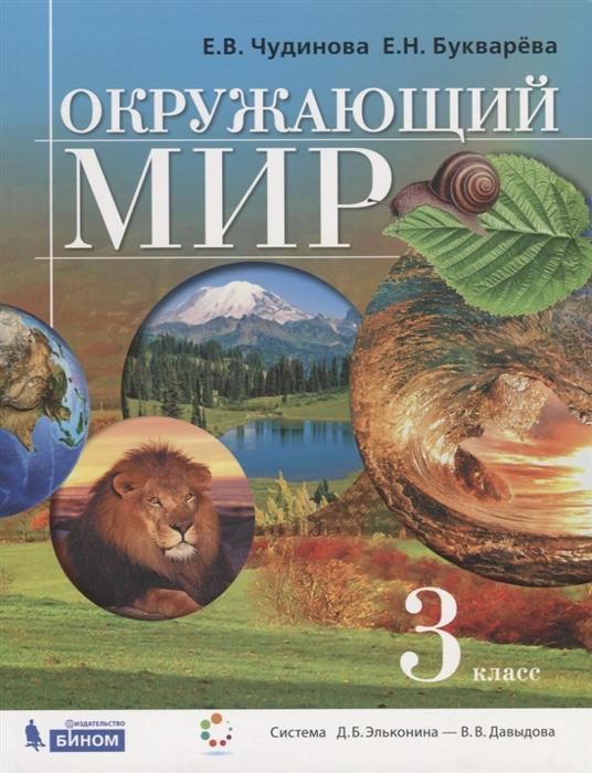 Чудинова Е., Букварева Е. Окружающий мир 3 класс Учебник цена 2017