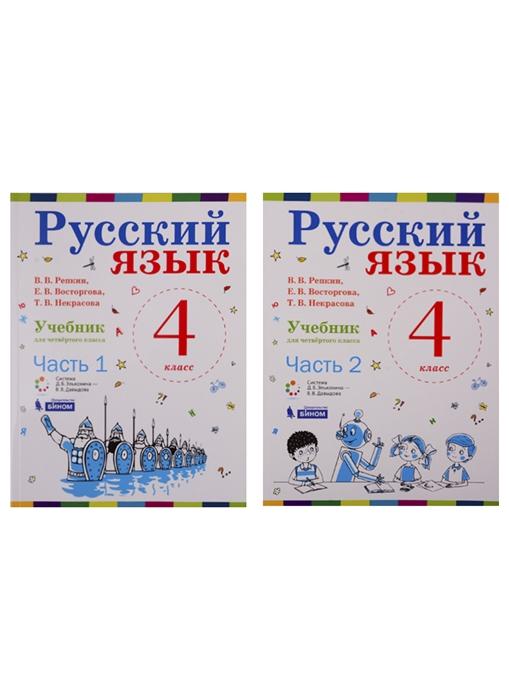 Репкин В., Восторгова Е., Некрасова Т. Русский язык 4 класс Учебник комплект из 2 книг цены