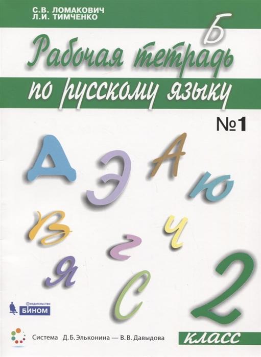 Русский язык 2 класс Рабочая тетрадь В 2 частях Часть 1