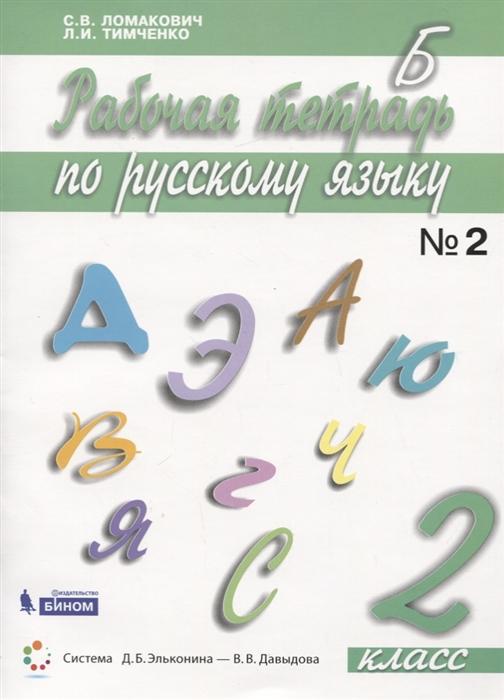 Русский язык 2 класс Рабочая тетрадь В 2 частях Часть 2