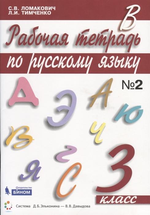 Рабочая тетрадь по русскому языку 3 класс Часть 2