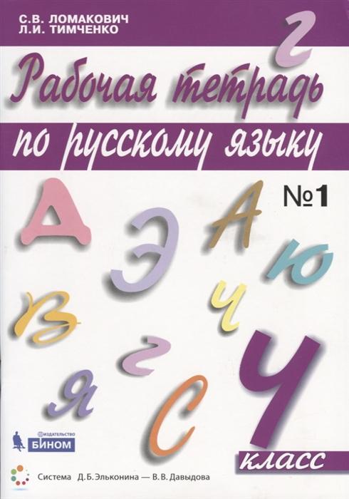 Рабочая тетрадь по русскому языку 4 класс Часть 1